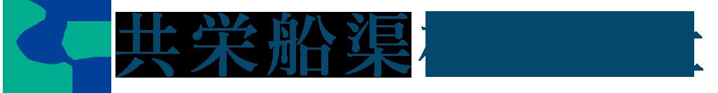 共栄船渠ロゴ